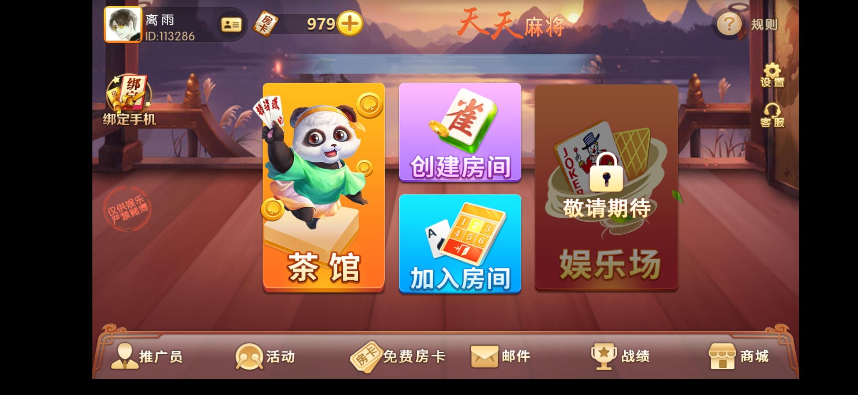 网狐精华版二开广西玩法