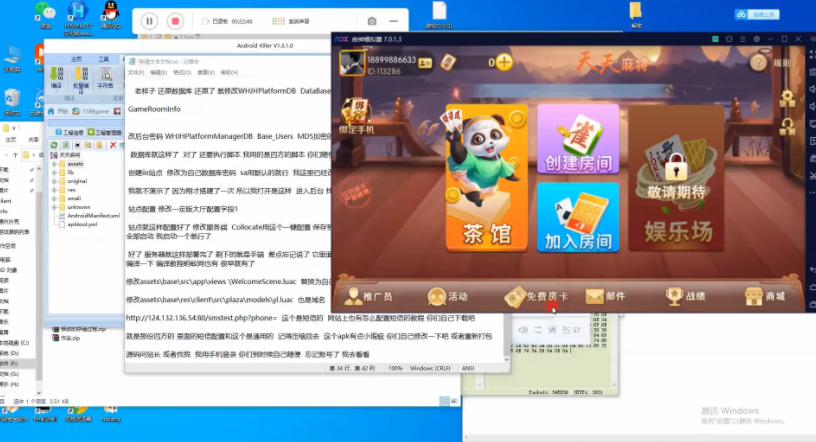 网狐精华版二开广西玩法搭建教程