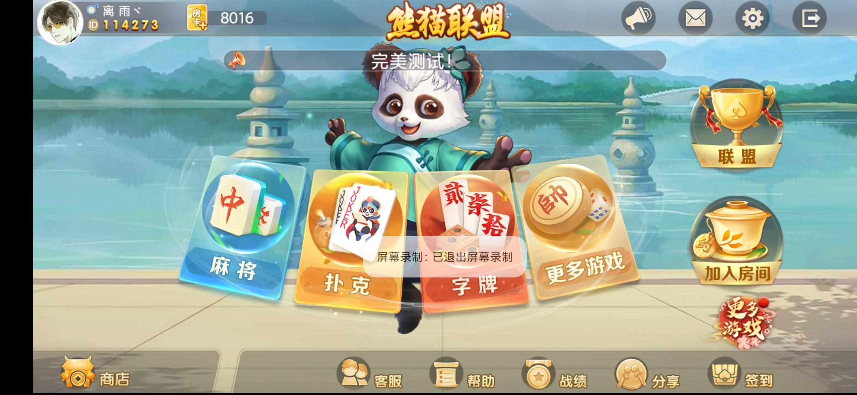 房卡系列熊猫/奇迹/微乐完整打包